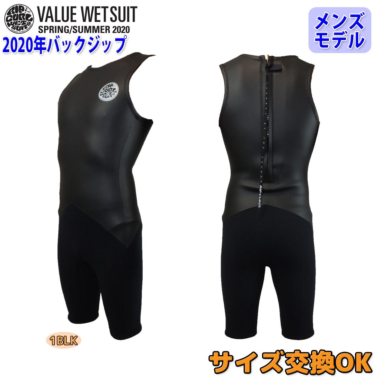 20 RIPCURL リップカール ショートジョン ウェットスーツ ウエットスーツ クラシックバックジップ バリュー 春夏用 メンズモデル 2020年品番S30-243 日本正規品