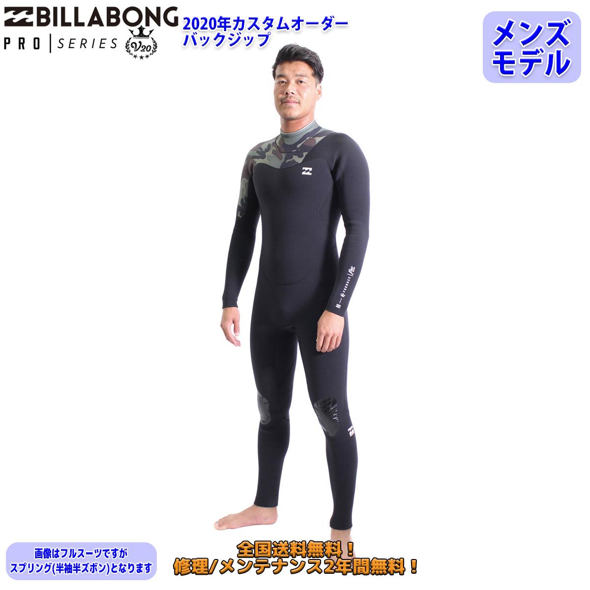 20 BILLABONG ビラボン スプリング バックジップ ウェットスーツ ウエットスーツ カスタム オーダー 春夏用 メンズモデル 2020年 品番 BA018-454 日本正規品