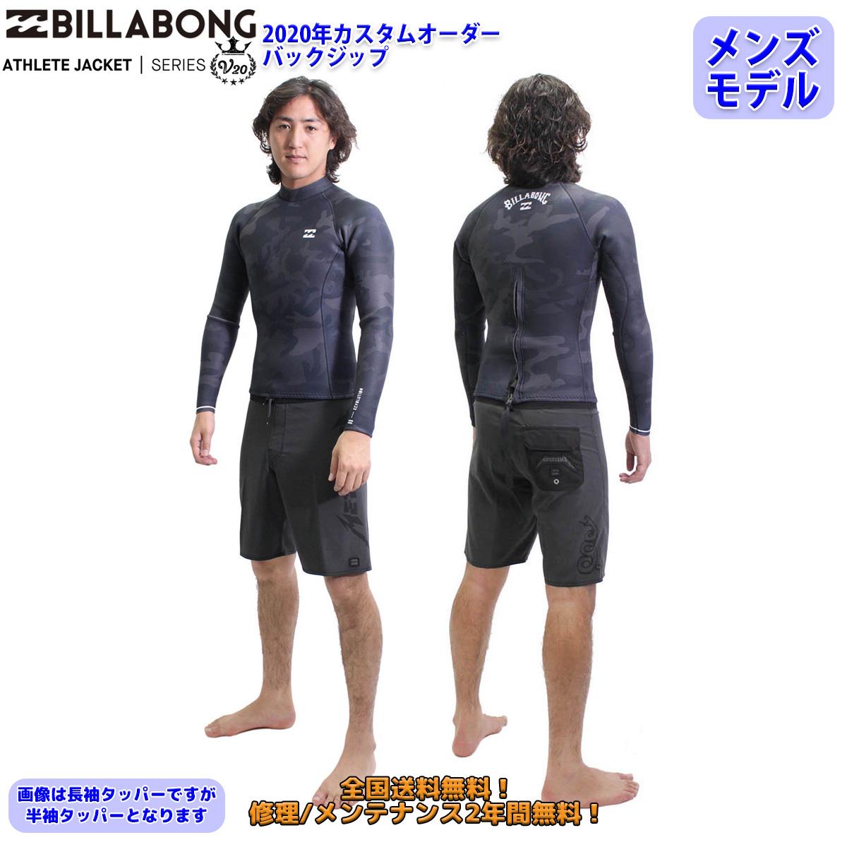 20 BILLABONG ビラボン 半袖タッパー バックジップ ウェットスーツ ウエットスーツ カスタム オーダー 春夏用 メンズモデル 2020年 品番 BA018-520 日本正規品