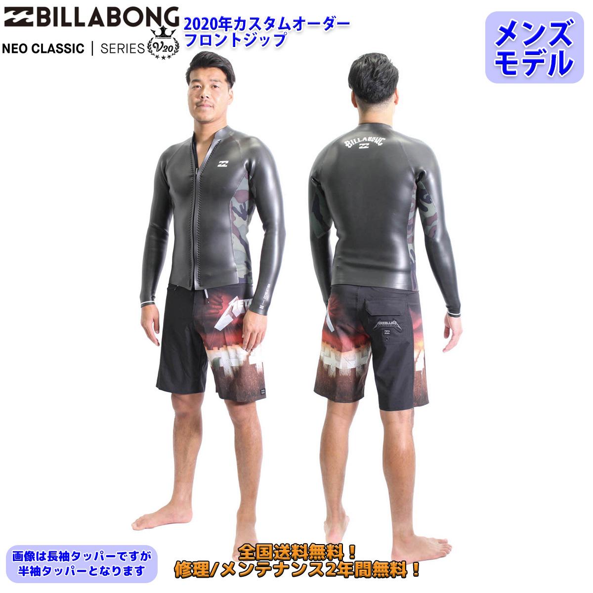 20 BILLABONG ビラボン 半袖タッパー フロントジップ ウェットスーツ ウエットスーツ カスタム オーダー 春夏用 メンズモデル 2020年 品番 BA018-522 日本正規品