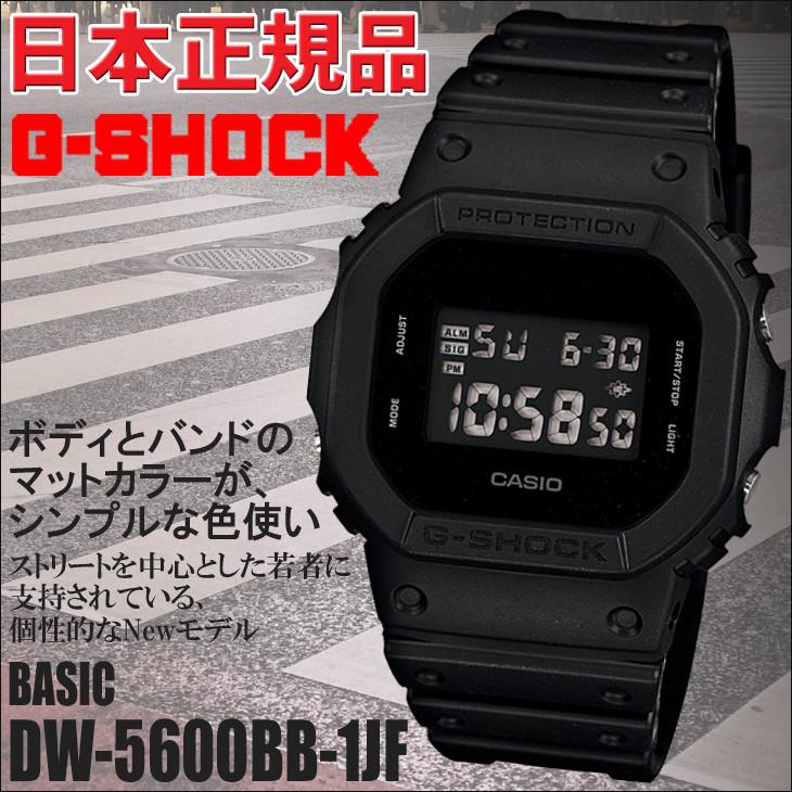 送料無料!【日本正規品】 DW-5600BB-1JF カシオ G-SHOCK(ジーショック) BASIC ベーシック Solid Colors (ソリッドカラーズ) 腕時計 ブラック 20気圧防水
