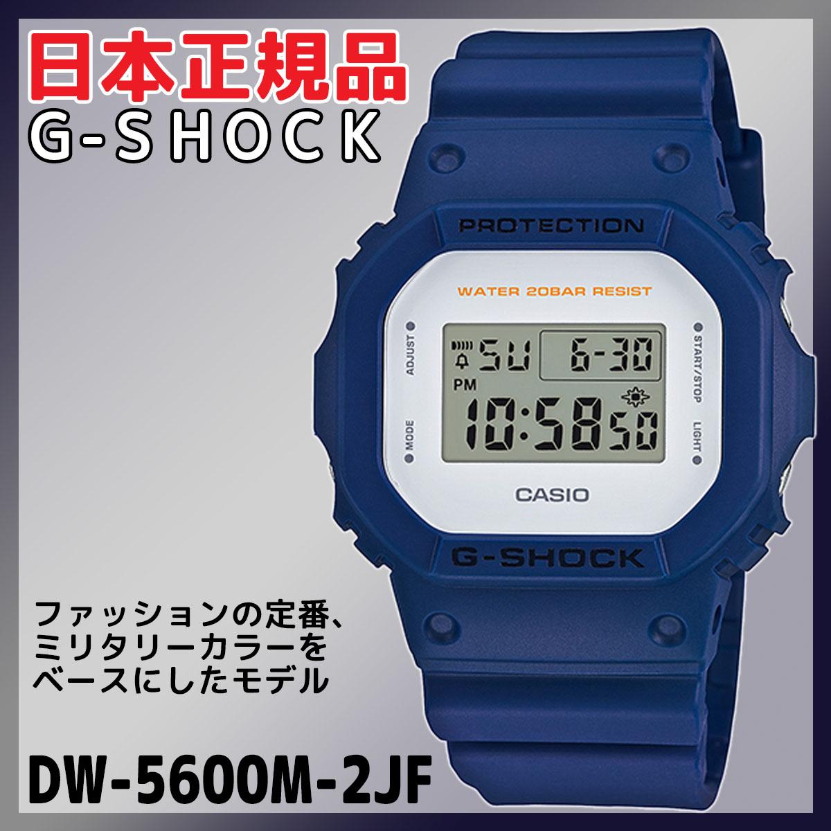 送料無料!【日本正規品】 DW-5600M-2JF カシオ G-SHOCK(ジーショック) 腕時計 20気圧防水