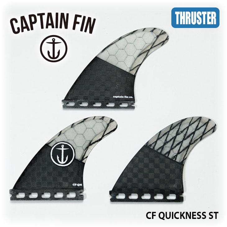 CF クイックネス 品番 フューチャー ST FIN キャプテンフィン ミディアム 日本正規品 シングルタブ CFF2112002 フィン 3本セット スラスター Futures. CAPTAIN ショートボード用 ラージ QUICKNESS