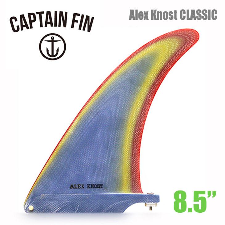 CAPTAIN FIN キャプテンフィン フィン Alex Knost CLASSIC 8.5 アレックス ノスト クラシック シングルフィン センターフィン 品番 CFF0541601 ミッドレングス ファンボード ロングボード 日本正規品