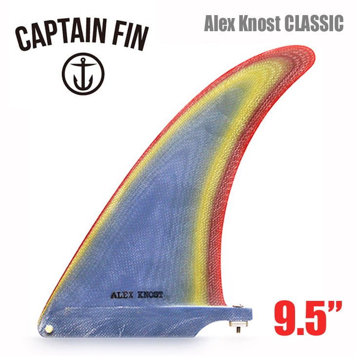 CAPTAIN FIN キャプテンフィン ロングボード フィン Alex Knost CLASSIC 9.5 アレックス・ノスト クラシック ファイバーグラス 日本正規品