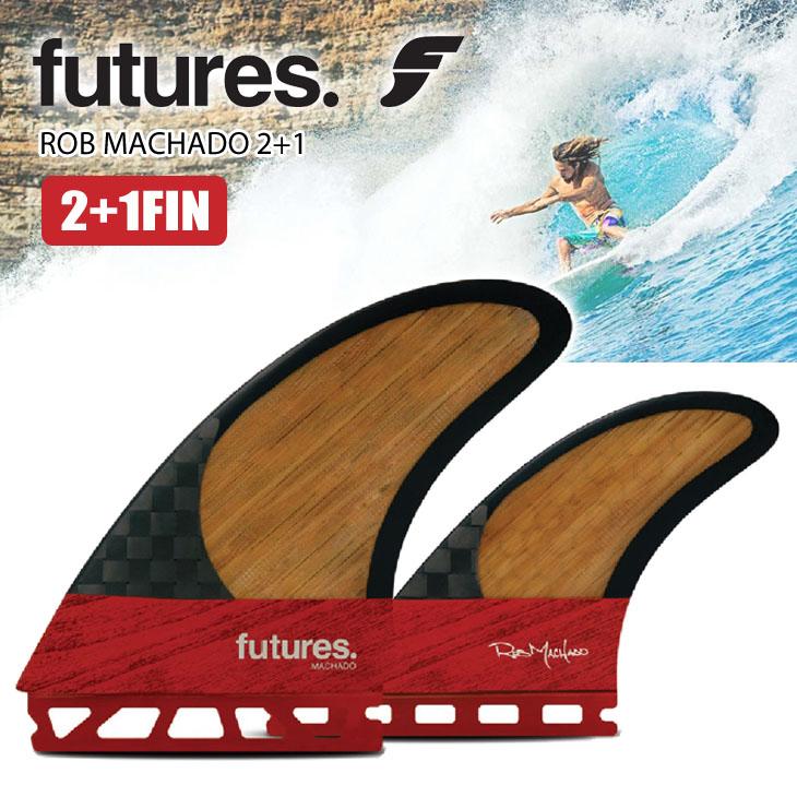 futures. フューチャー フィン ROB MACHADO 2+1 ロブ・マチャド ツイン スタビライザー BLACKSTIX3.0 FIN 日本正規品