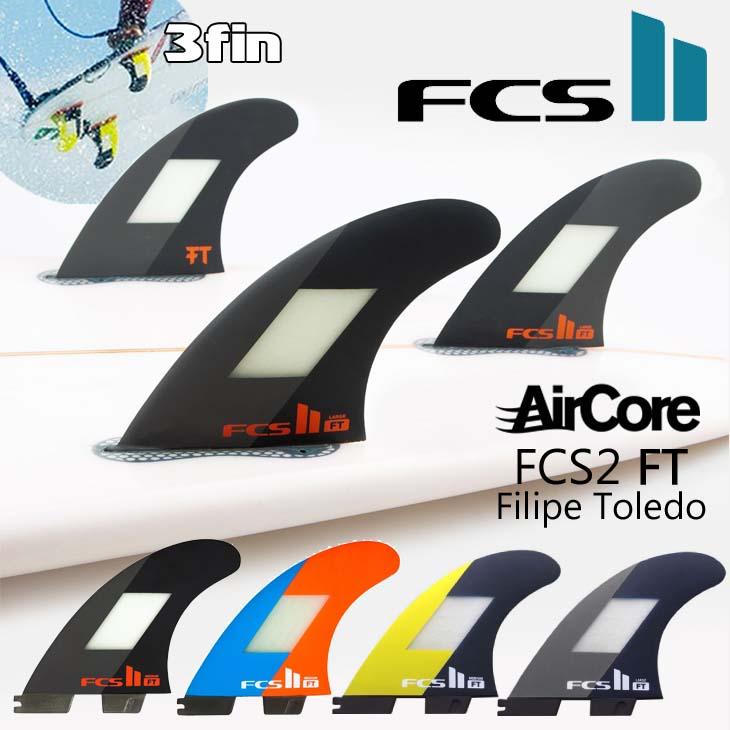 FT fin Toledo's エフシーエフ2 FCS2 Filipe 3 フィリペ フィン Thruster set signature トレド 日本正規品 FCSII 3fin