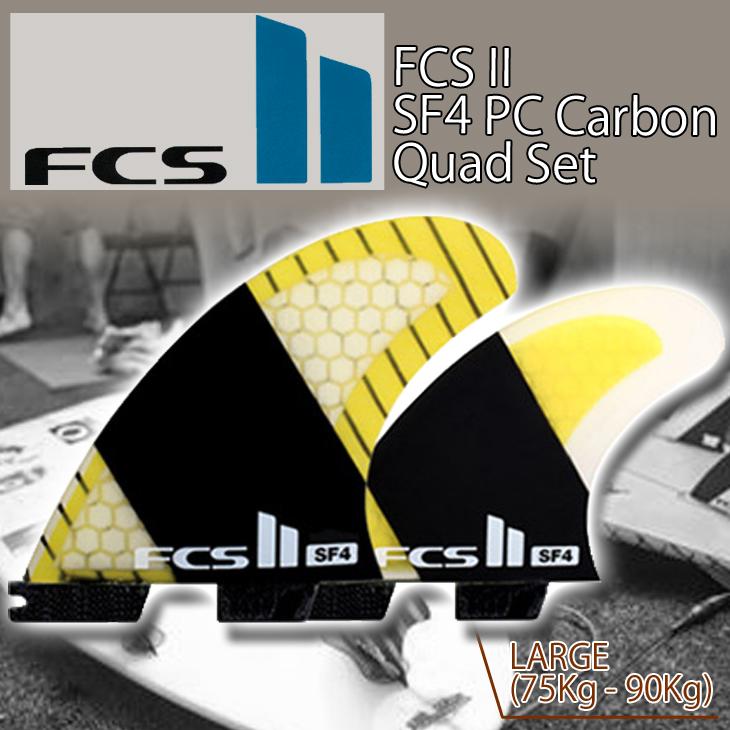 【あす楽/箱無しでメール便送料無料】FCS2 FIN SF4 Performance Core Carbon Quad Set William STRETCH Riedel ウィリアム・ストレッチ・リーデル モデル パフォーマンス コア カーボン クアッドフィンセット 4fin FCSII 2016新作モデル【日本正規品】
