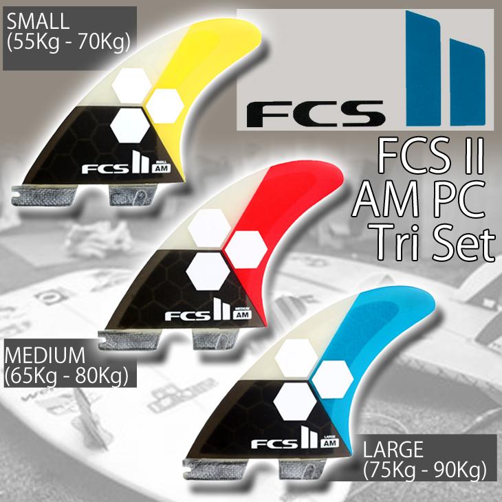 【あす楽/箱無しでメール便送料無料】FCS2 FIN AM Performance Core Tri Set ALMERRICK signature template アルメリック モデル パフォーマンス コア トライフィンセット 3fin FCSII【日本正規品】