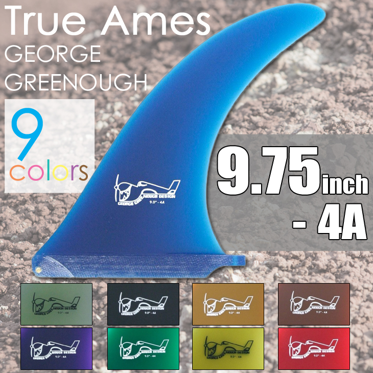 TRUE AMES トゥルーアムス グリノー フィン ロングボード用 センターフィン Greenough 4A 9.75inch