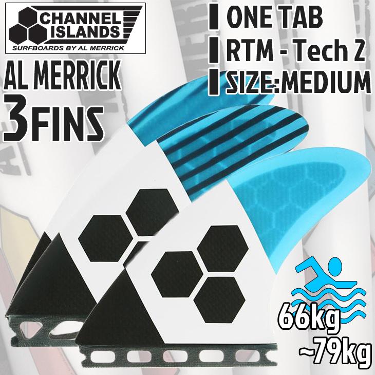 Future フューチャー フィン Channel Islands Al Merrick チャンネルアイランドアルメリック トライフィン RTM TECH 2 ミディアム MEDIUM 3FIN ONETAB 日本正規品