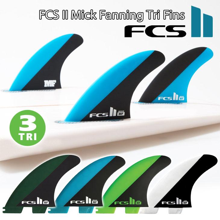 【FCS2(エフシーエフ2)】FIN MF PC Tri Set ミックファニング シグネチャーフィン パフォーマンス コア トライフィンセット 3fin 日本正規品