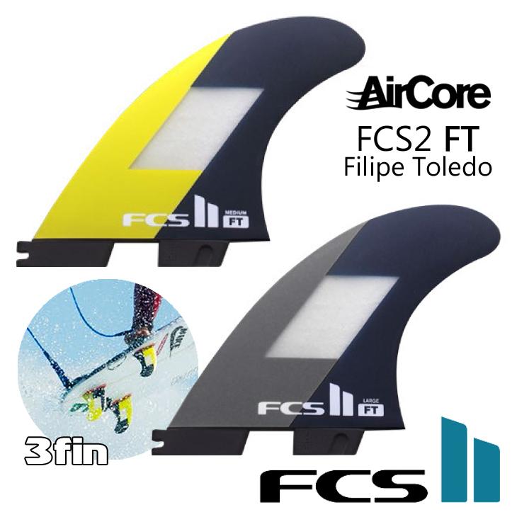 2019年3月下旬出荷 予約商品【FCS2(エフシーエフ2)】FT Filipe Toledo's signature fin Thruster set フィリペ トレド 3fin 3 フィン FCSII 日本正規品