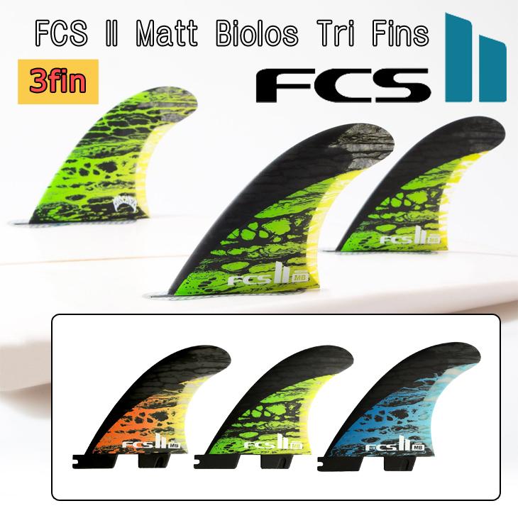 【FCS2(エフシーエフ2)】Matt Biolos Tri Fins マットバイオロス トライ フィン 3fin メイヘム FCSII 日本正規品
