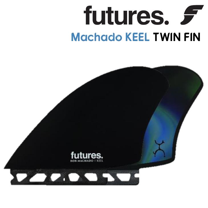 予約商品 3月下旬出荷【Futures.(フューチャー)】Rob Machado ロブ・マチャド KEEL TWINFIN ツインフィン ツインキール フィン 日本正規品