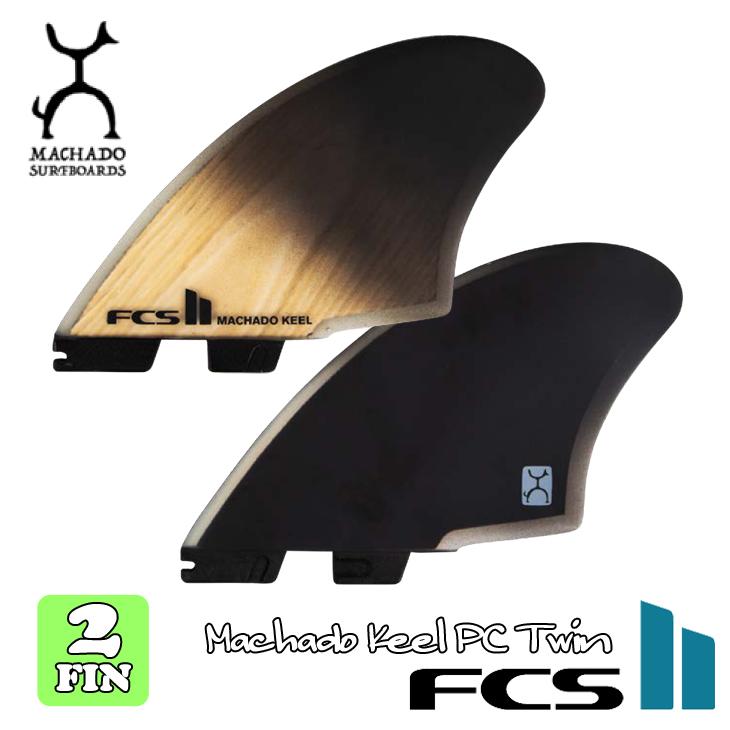 【FCS2(エフシーエフ2)】Machado Keel PC Twin マチャド キール パフォーマンスコア ツインフィン 2 フィン 日本正規品