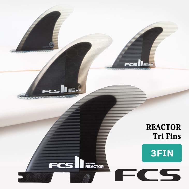 20 FCS2 フィン REACTOR リアクター Tri Fins トライフィン パフォーマンスコア 3フィン PC FCSII 日本正規品
