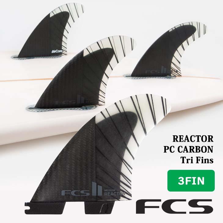 20 FCS2 フィン REACTOR リアクター Tri Fins トライフィン パフォーマンスコアカーボン 3フィン PCC FCSII 日本正規品