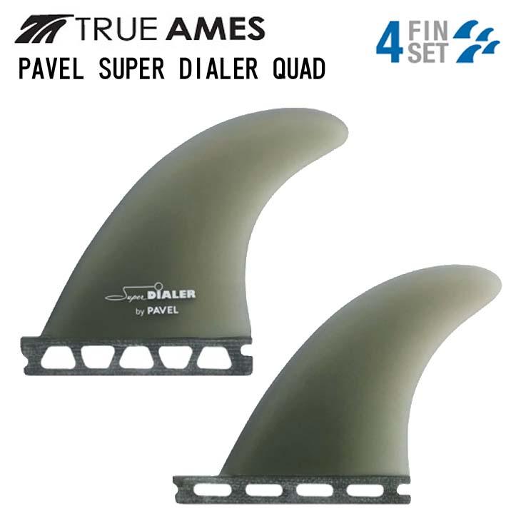 PAVEL SUPER フィン FUTURE ダイアラー 4本セット DIALER フューチャー AMES 日本正規品 4フィン QUAD クアッド トゥルーアムス スーパー パベル TRUE