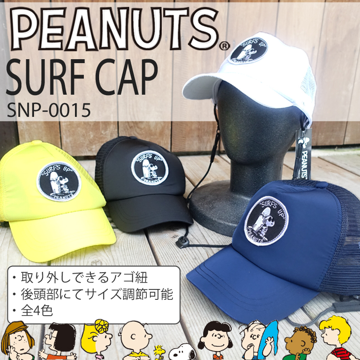 SNOOPY スヌーピー サーフキャップ  SURFキャップ マリンキャップ ピーナッツ PEANUTS SURF CAP 品番 SNP-0015 日焼け対策海・山・川・プールで日焼け止め/日焼け防止に最適 日本正規品