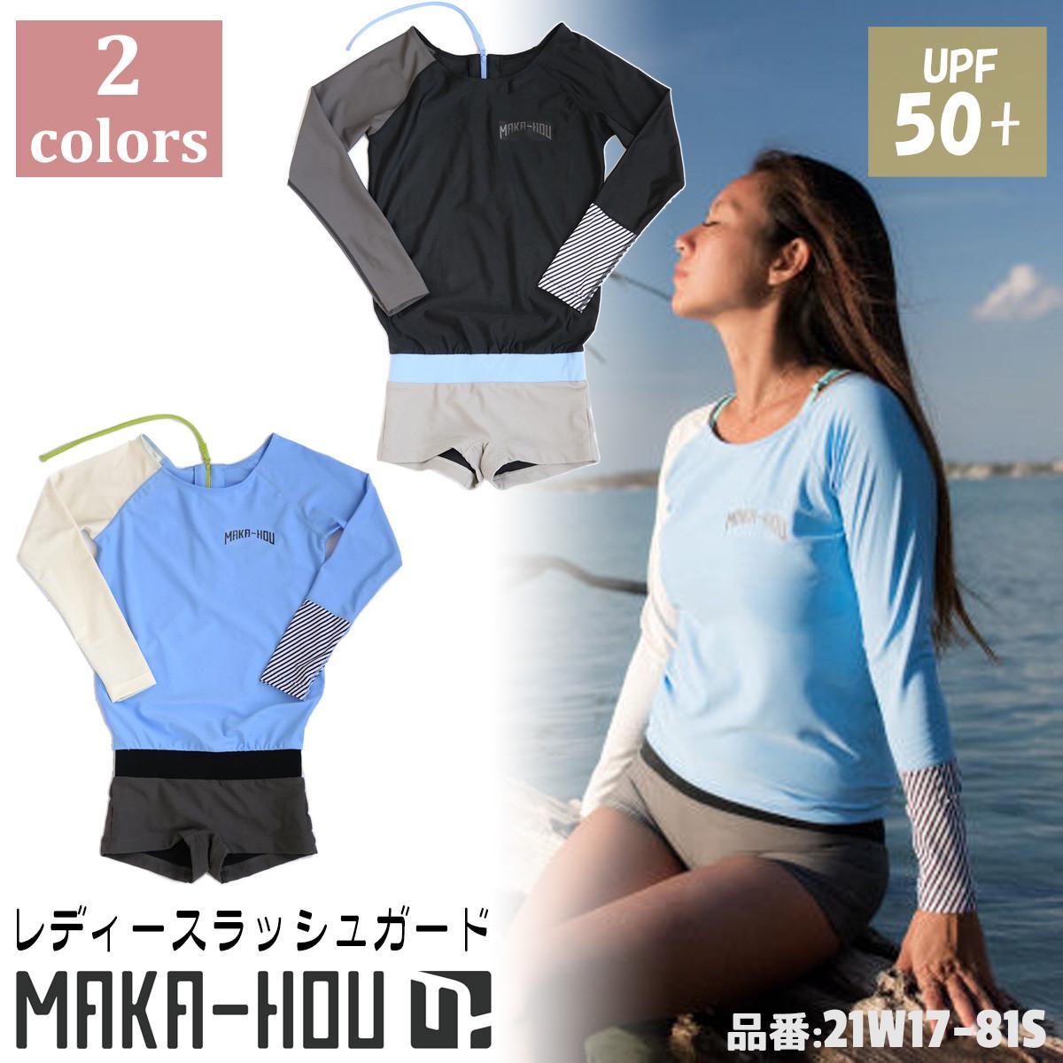 MAKA-HOU マカホー 一体型ラッシュガード レディース 2018年春夏モデル MAKA-HOU Rash Guard with Hot Pants 日焼け対策/UPF50+海・山・川・プールで日焼け止め/日焼け防止に最適 品番 21W17-81S 日本正規品
