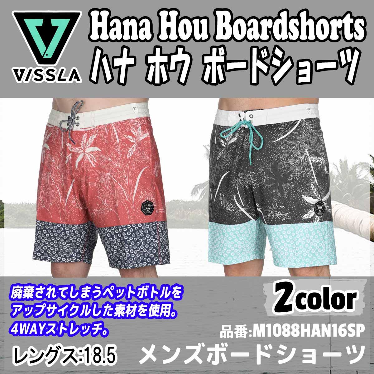 【日本 正規品 VISSLA(ヴィスラ)】品番:M1088HAN16SP Hana Hou Boardshorts ハナ ホウ ボードショーツ メンズ ボ-ドショ-ツ サーフトランクス