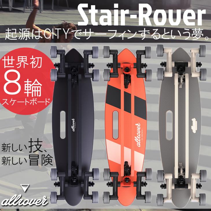 【予約商品 2018年9月末出荷予定!】STAIR-ROVER(ステアローバー) 8輪スケートボード サーフィンオフトレ CITYスケート【Allrover(オールオーバー)】