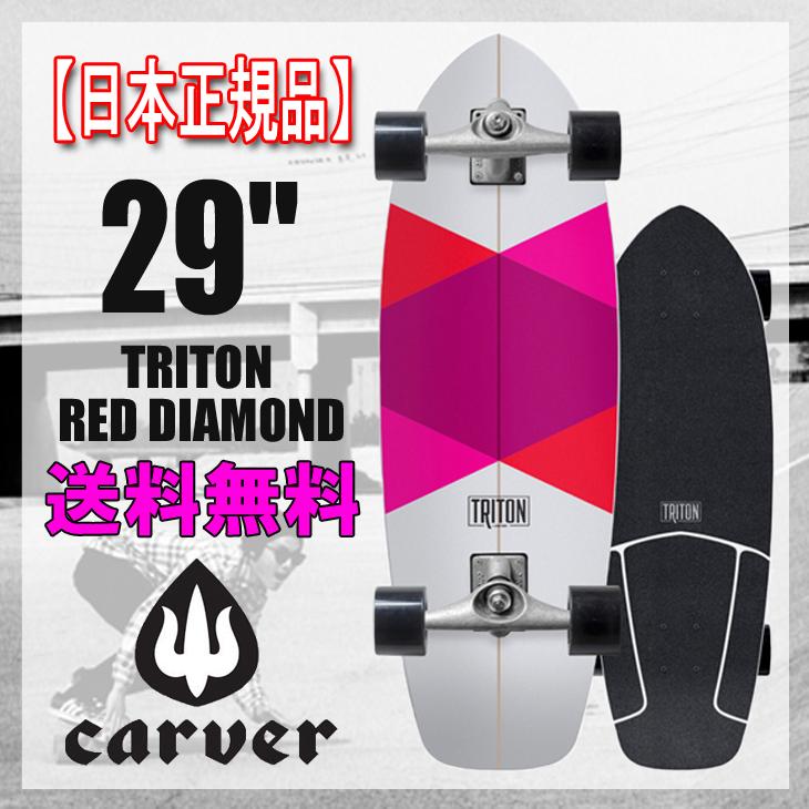 送料無料!【日本正規品】CARVER SK8BOARD(カーバー スケートボード)最新モデル【TRITON RED DIAMOND(トリトン レッドダイヤモンド)】29