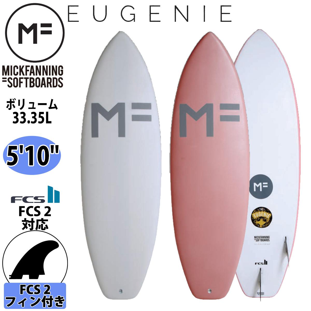 出荷 あす楽 即日出荷 2021年モデル MF ミックファニング ソフトボード サーフボード EUGENIE 5'10 ユージニー デポー MICK soft F20-MF-EUC-510 F20-MF-EUW-510 boards SOFTBOARD シリーズ 日本正規品 品番 FANNING