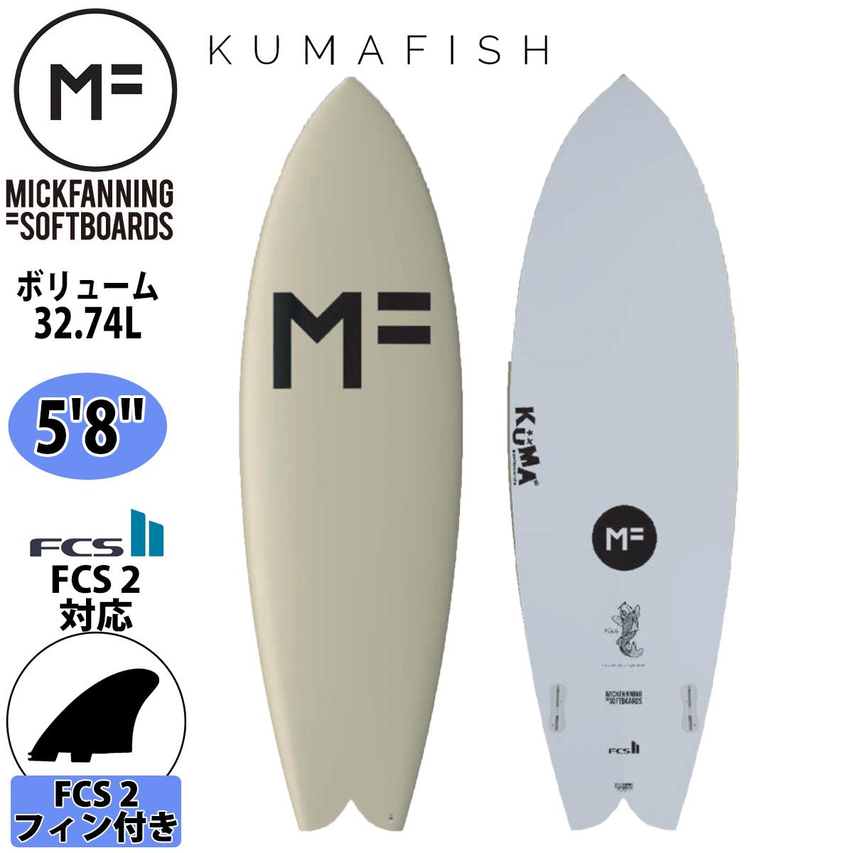 2021年モデル MF ミックファニング 送料無料限定セール中 ソフトボード サーフボード KUMAFISH 5'8 クマフィッシュ MICK シリーズ FANNING 日本正規品 boards soft 品番 新商品 F21-MF-KUS-508 SOFTBOARD