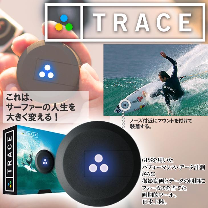 TRACE トレース パフォーマンスデータ計測&動画自動編集ツール THE ACTION SPORTS TRACKER GPS サーフィン スケート スキー&スノーボード SURF SNOW 日本正規品