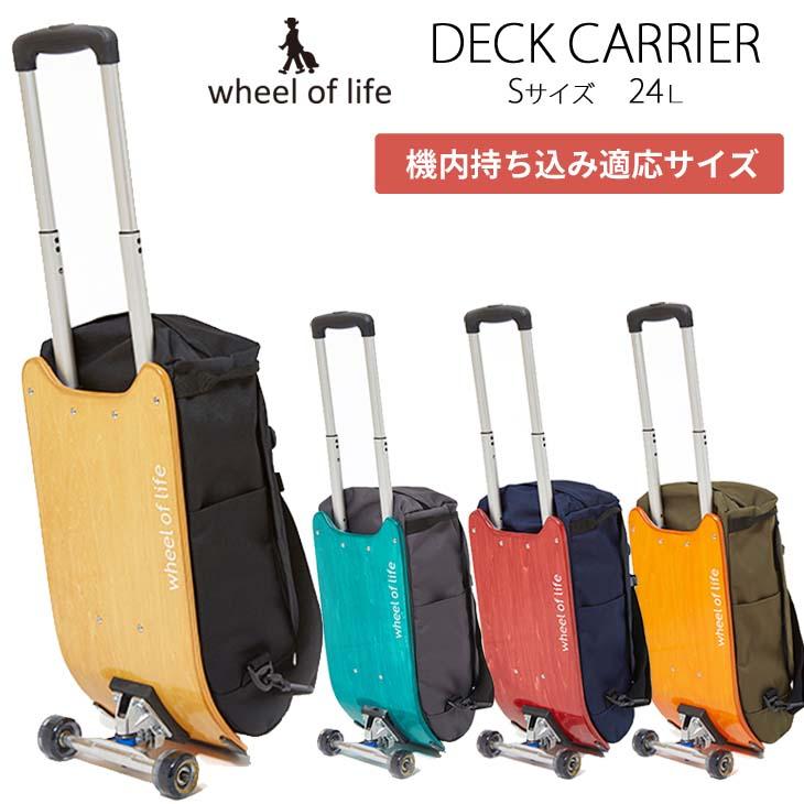 wheel of life ウィールオブライフ DECK CARRIER デッキキャリー Sサイズ 24L 機内持ち込み適応サイズ キャリーバッグ スケートボード スーツケース 日本正規品