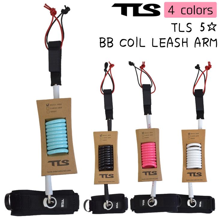 あす楽 即日出荷【代引き可能】耐久性、デザイン、使いやすさが良い! TLS TOOLS トゥールス ツールス BBリーシュ TLS 5☆ BB COIL LEASH ARM SMALL LARGE ボディボード リーシュコード パワーコード コイルコード アーム用 腕 日本正規品