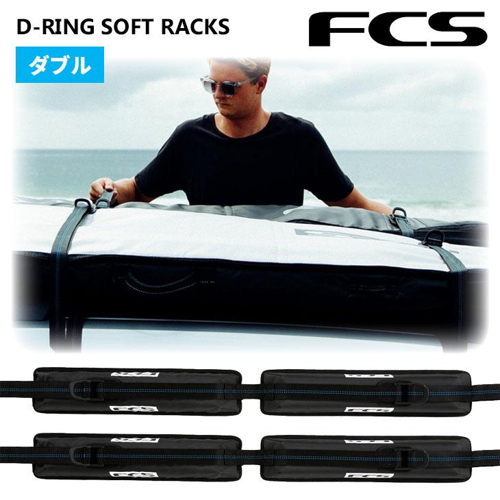 FCS キャリア ラック D-RING SOFT RACKS DOUBLE ディーリング ソフト ラックス ダブル サーフボード 2列 車 車載 カー用品 便利グッズ 日本正規品