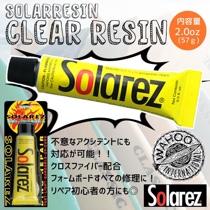 WAHOO SOLAREZ CLEAR 2.0oz ソーラーレジン カラークリアー サイズ 2.0oz/57g