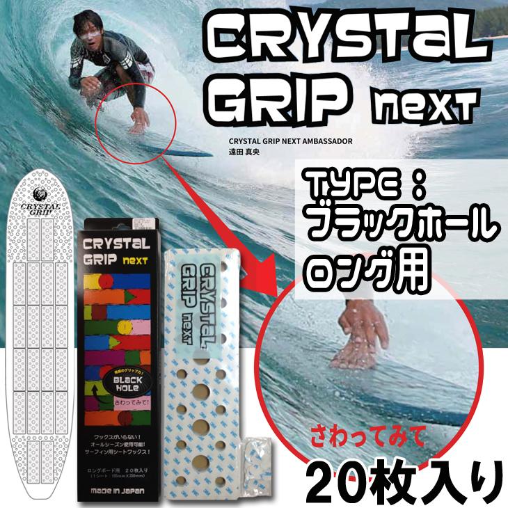 Maneuverline マニューバーライン クリスタルグリップネクスト BLACK HOLE ブラックホール ロングボード用 20枚入り CRYSTAL GRIP NEXT 日本正規品