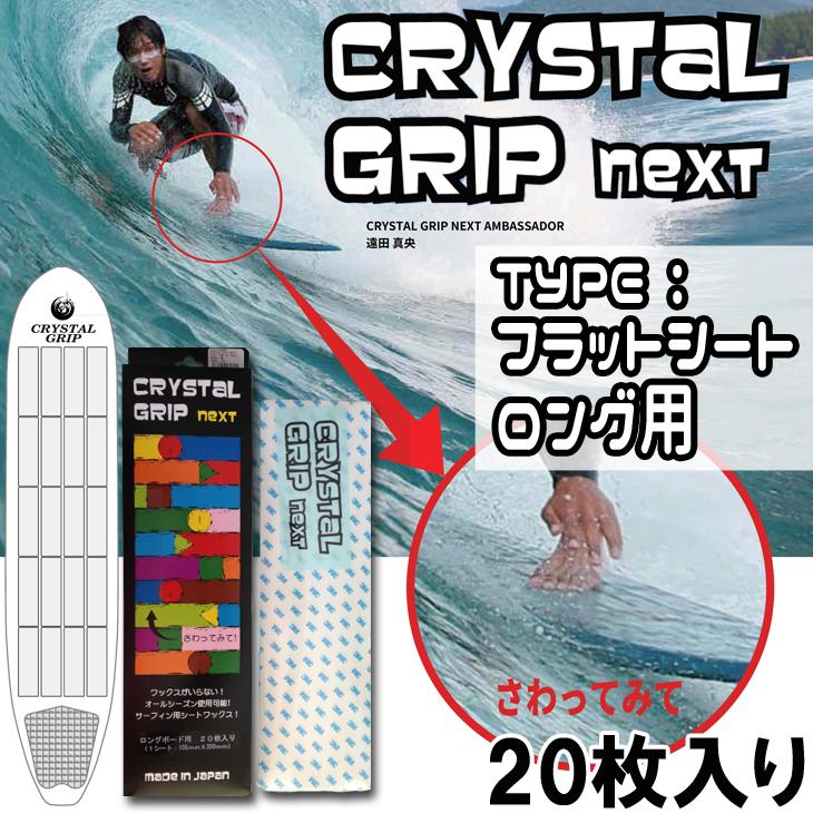 送料無料!【日本 正規品 Maneuverline(マニューバーライン)】CRYSTAL GRIP NEXT(クリスタルグリップネクスト) FLAT フラットシート ロングボード用 20枚入り