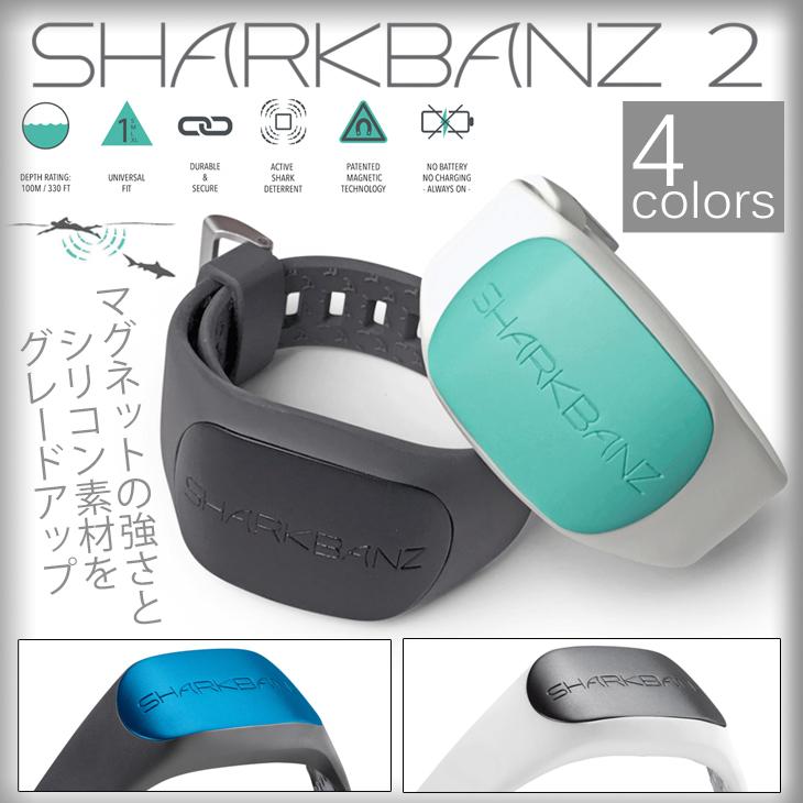 即日出荷!【日本 正規品】SHARKBANZ2(シャークバンズ2) 鮫(さめ)除けバンド サメよけ シャークアタック防止