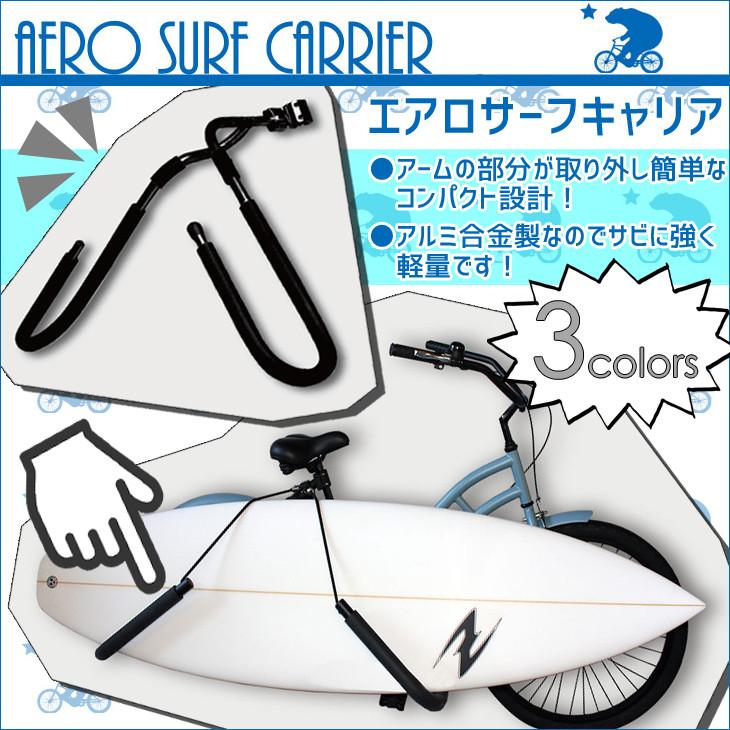 EXTRA エクストラ エアロサーフキャリア 自転車用キャリア サーフボード1本用 ラック ワンタッチ装着 Aero Surf Carrier