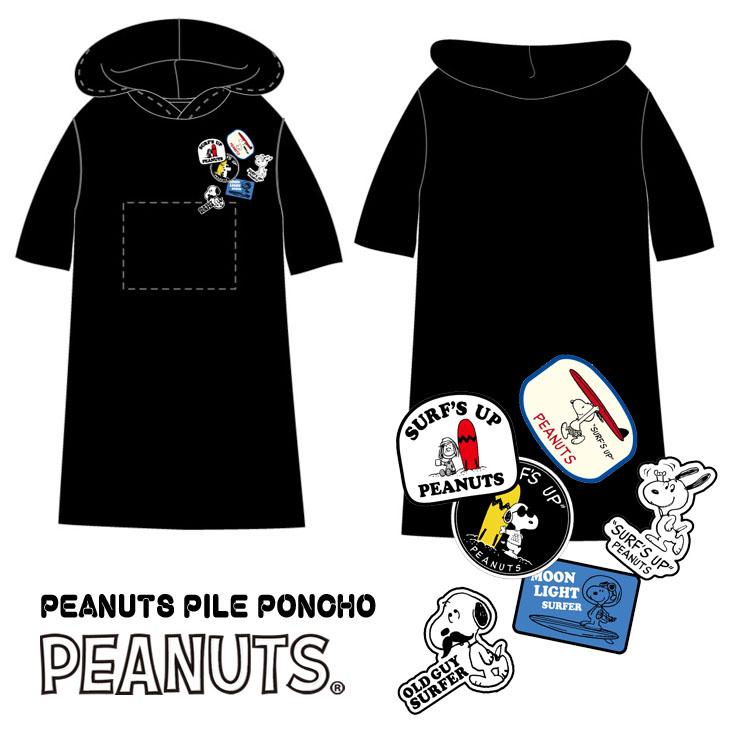【PEANUTS(ピーナッツ)】PEANUTS PILE PONCHO スヌーピー お着替えポンチョ パイル ユニセックス サーフ サーフィン/海水浴/アウトドア 品番:SNP-0079 日本正規品
