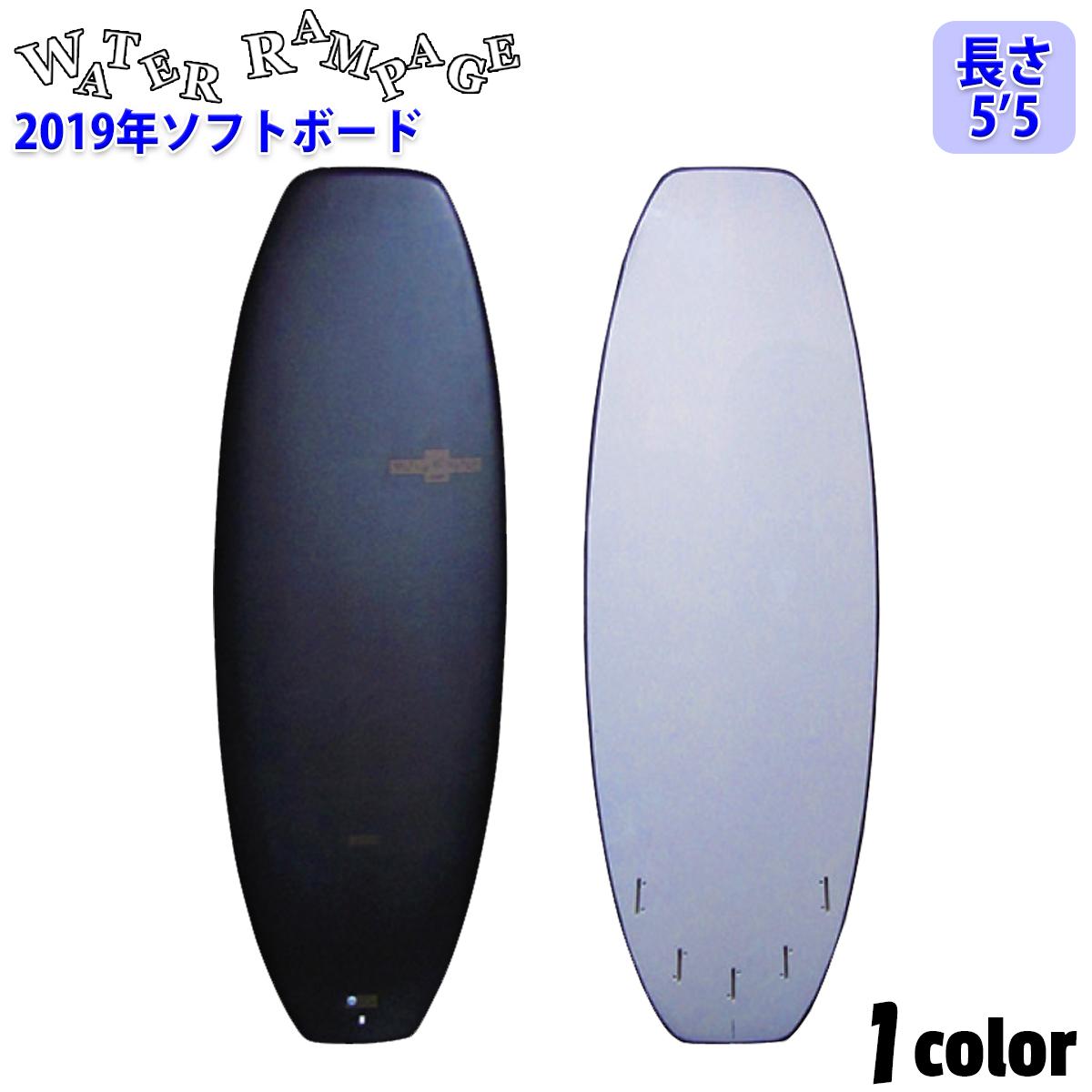 WATER RAMPAGE ウォーターランページ SWITCH スイッチ ソフトボトム サーフボード 2019年モデル 5'5/165.8cm*54.6cm*6.9cm 品番 MSF-55SW 日本正規品