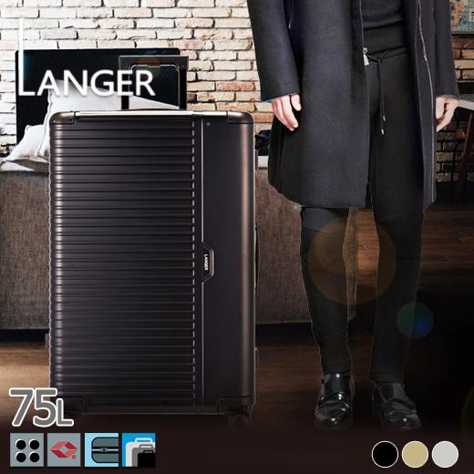 アルミニウム合金 スーツケース フレーム 頑丈 高強度 TSA PC収納 LANGER【アーバナイト】ダブルキャスター キャリーケース 75L Mサイズ 国際線 国内線 LCC