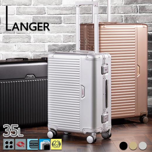 機内持ち込み アルミニウム合金 スーツケース フレーム 頑丈 高強度 TSA PC収納 LANGER【アーバナイト】ダブルキャスター キャリーケース 35L Sサイズ 国際線 国内線 LCC