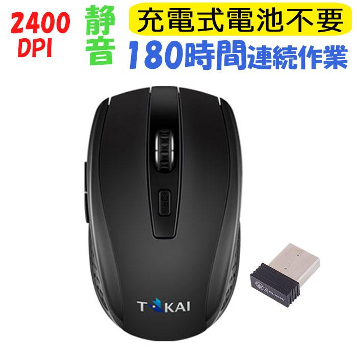 技適認証済み 手首に優しい 小型 長時間利用するならこのマウスに決まり 高機能 充電長持ち 驚きの価格が実現 光学式ワイヤレスマウス 時間スピード充電 使い勝手も ワイヤレスマウス 充電式 静音 無線マウス 技適 認証済み 180時間連続作業 2400DPI 6つキー 日本メーカー 高精度 軽量 無線まうす TOKAI 4モード 720mAh 送料無料 省エネルギー コンパクト DPI 安心一年保証 超小型 薄型 春の新作シューズ満載