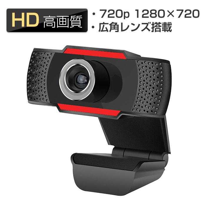 日本語説明書付き 挿すだけですぐ使える ウェブカメラ 720p HD 高画質 動画配信 ライブ配信 送料無料 ウェブカメラ マイク内蔵 Webカメラ 720p HD Windows MacOS対応 パソコン ノートパソコン用 PCカメラ 在宅勤務 web会議 テレワーク zoom 用 skype オンライン授業