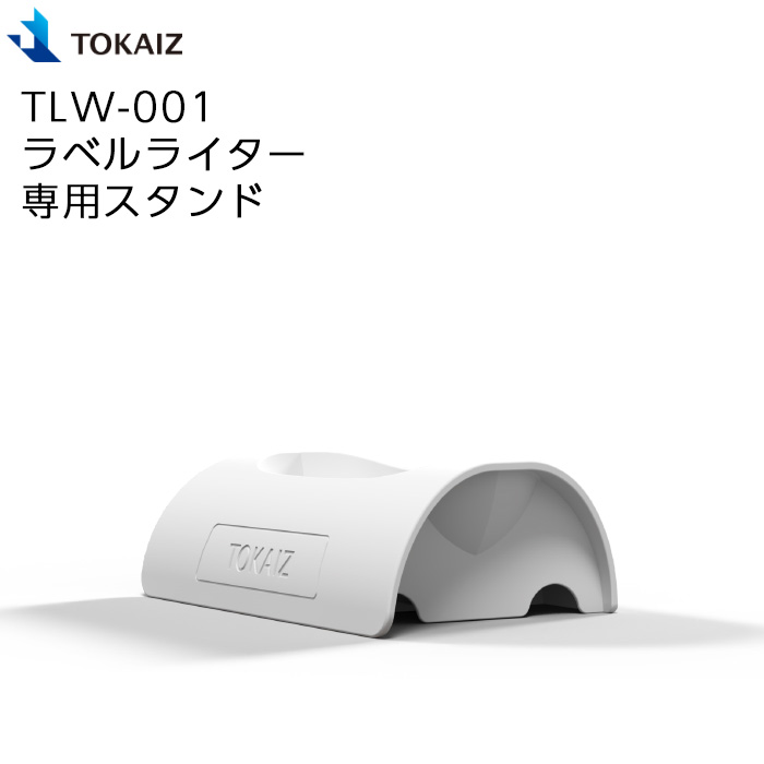 ラベルライター専用スタンド TOKAIZ 爆売り TLW-001 セールSALE%OFF