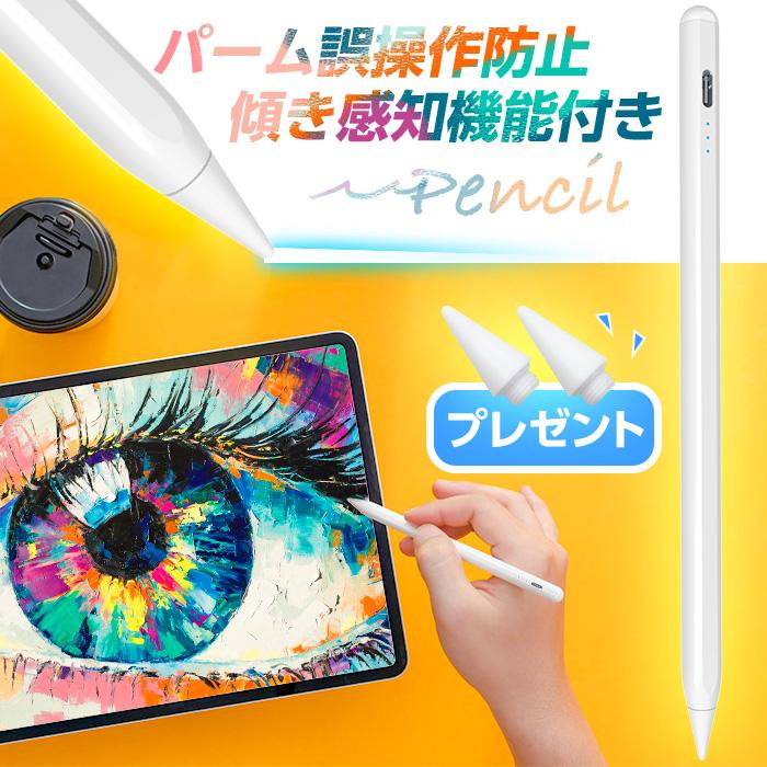 2018年以降発売のiPad向けに設計 傾き感知機能搭載 パームリジェクション機能搭載 超高感度 豪華な 超高精度 極細ペン先 面倒な設定は一切不要 ポイント10倍 iPad タッチペン 極細 ペンシル スタイラスペン ペン先1.0mm 傾き感知 Mini5 第8世代 自動電源OFF 9.7 12.9 充電式 11 7.9 Pro Air4 インチ 高級品 第7世代 10.5 10.2 超軽量