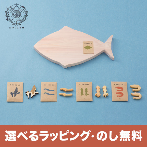 ギフトセットD(まな板 カツオ・鍋番 クジラ・箸置き イカ ジャコ エビ)