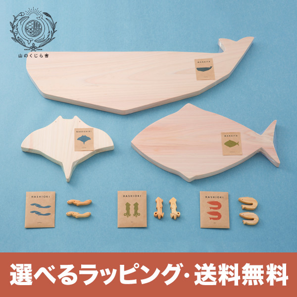 ギフトセットH(まな板 クジラM カツオ・鍋敷き マンタ・箸置き イカ ジャコ エビ)