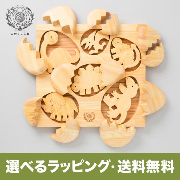 木のおもちゃ たまご恐竜パズル, かいこの王国:e8d1d0c9 --- plastiq.jp
